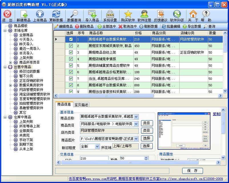 http://www.zhanchisoft.cn/Help/BaiduYouaAssistant/common/6.jpg