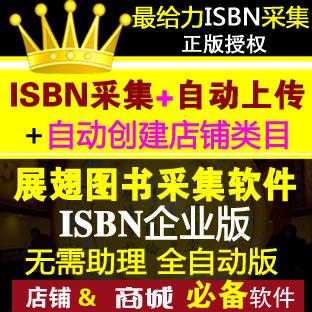 展翅ISBN图书采集软件企业版
