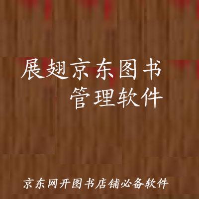 展翅京东图书管理软件
